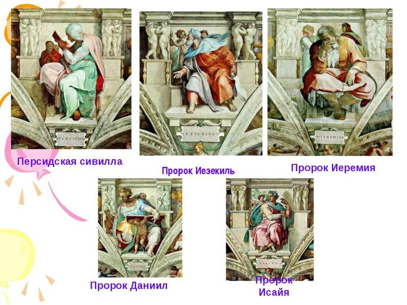 Персидская сивилла Пророк Иеремия Пророк Даниил Пророк Иезекиль Пророк Иезеки...