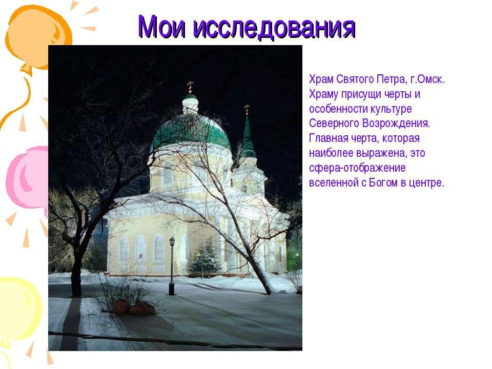 Мои исследования Храм Святого Петра, г.Омск. Храму присущи черты и особенност...