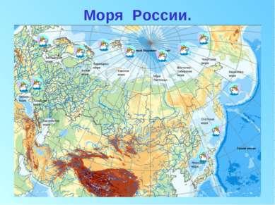 Моря России.