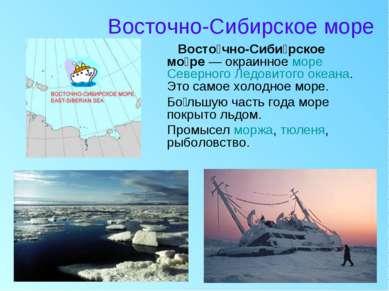 Восточно-Сибирское море Восто чно-Сиби рское мо ре — окраинное море Северного...