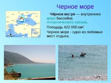 Черное море Чёрное мо ре — внутреннее море бассейна Атлантического океана. Пл...