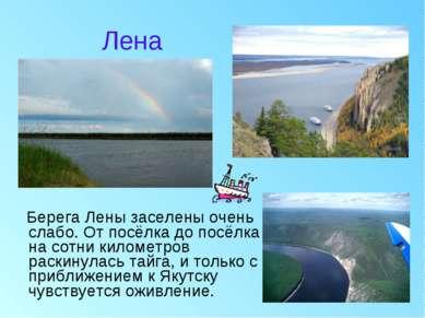 Берега Лены заселены очень слабо. От посёлка до посёлка на сотни километров р...