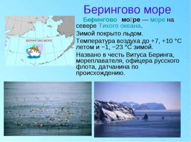 Берингово море Бе рингово мо ре — море на севере Тихого океана. Зимой покрыто...