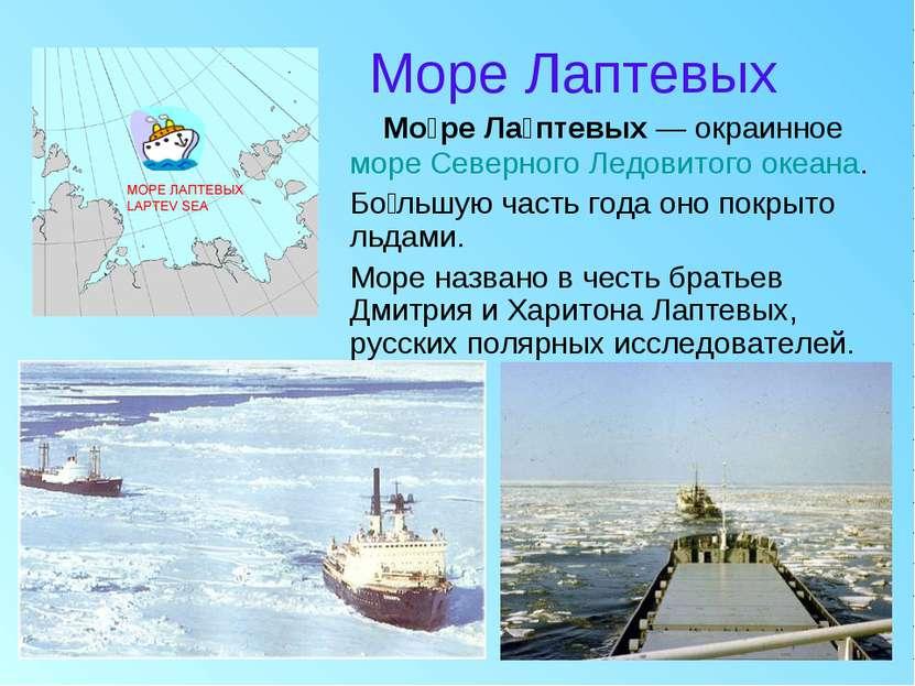 Море Лаптевых Мо ре Ла птевых — окраинное море Северного Ледовитого океана. Б...