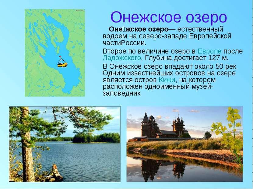 Онежское озеро Оне жское озеро— естественный водоем на северо-западе Европейс...