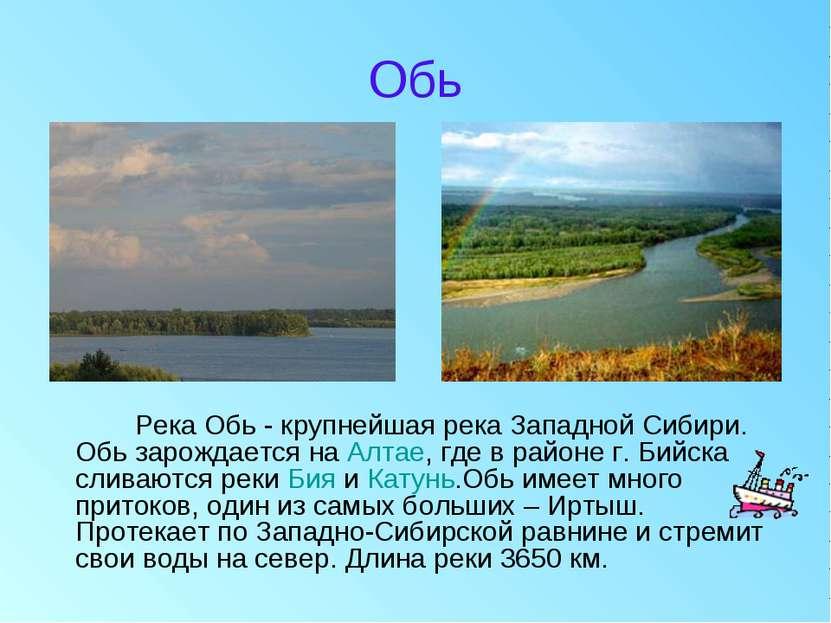 Обь Река Обь - крупнейшая река Западной Сибири. Обь зарождается на Алтае, где...