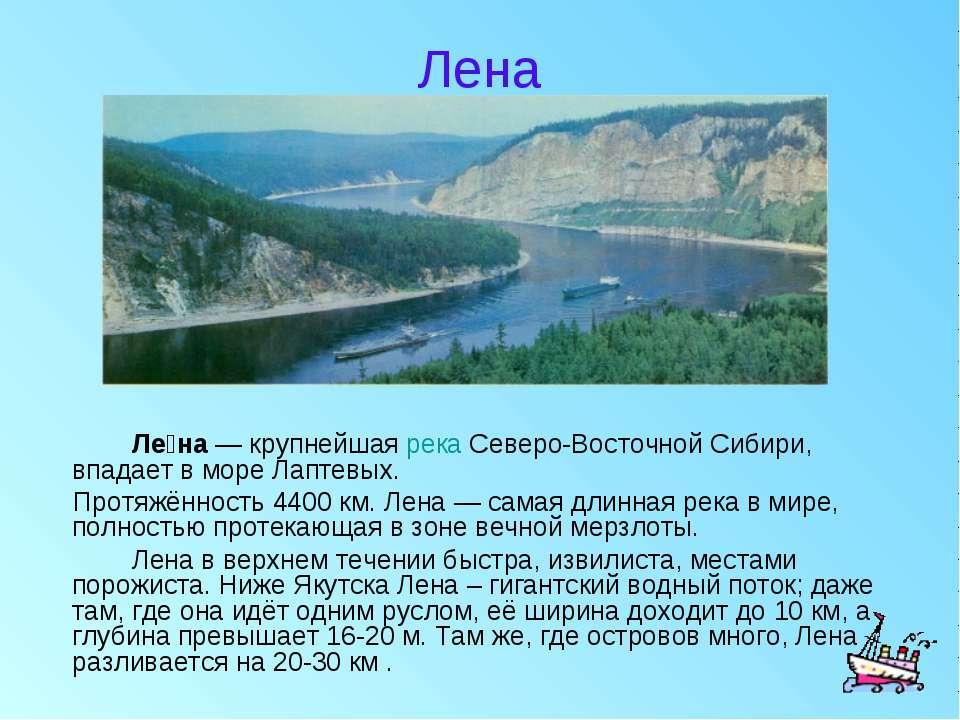 Лена Ле на — крупнейшая река Северо-Восточной Сибири, впадает в море Лаптевых...
