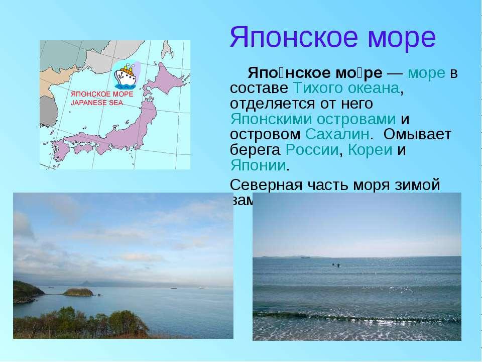 Японское море Япо нское мо ре— море в составе Тихого океана, отделяется от н...