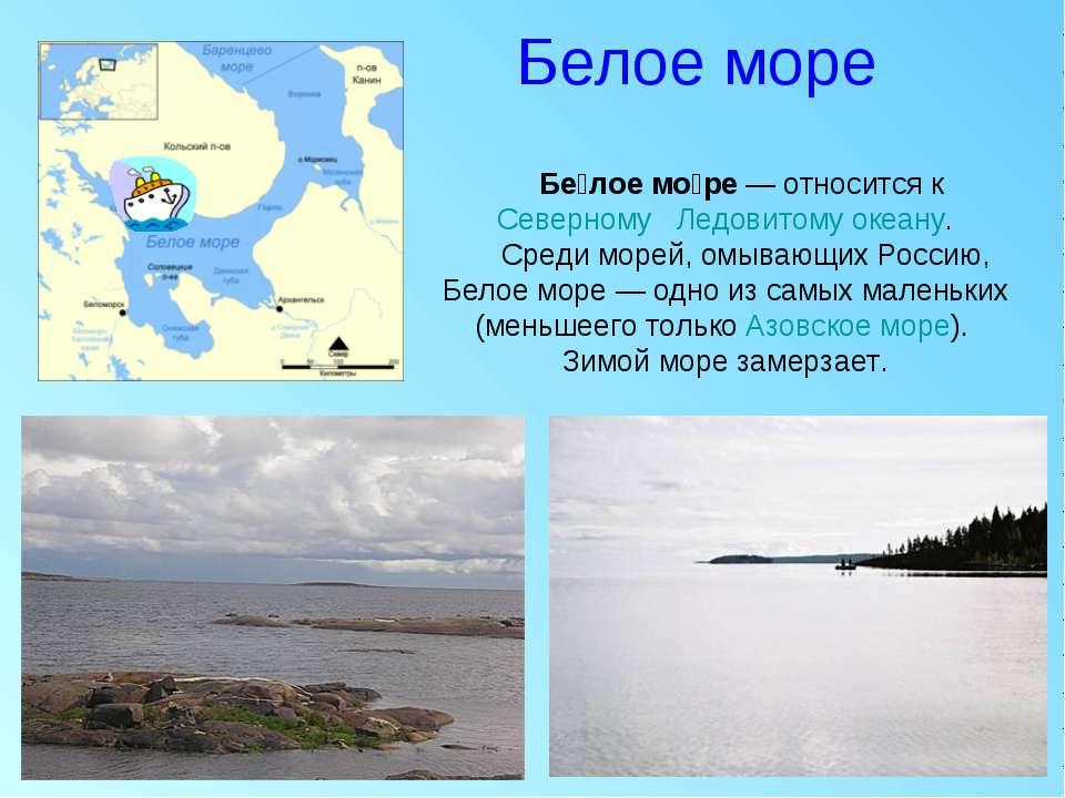 Белое море Бе лое мо ре — относится к Северному Ледовитому океану. Среди море...