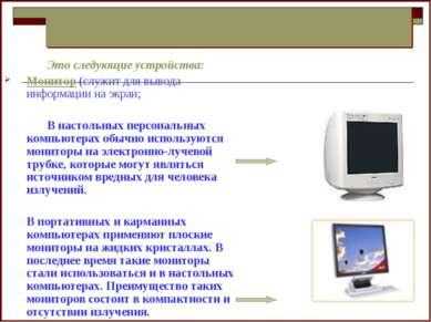 Это следующие устройства: Монитор (служит для вывода информации на экран; В н...