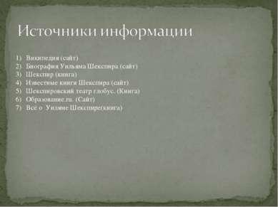 Википедия (сайт) Биография Уильяма Шекспира (сайт) Шекспир (книга) Известные ...