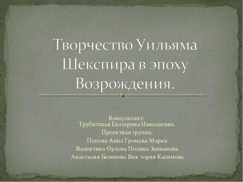Консультант: Трубитская Екатерина Николаевна. Проектная группа: Попова Анна Г...