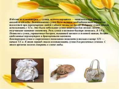 Изделия кожгалантереи —сумки, пояса и перчатки — неотъемлемые детали ансамбл...