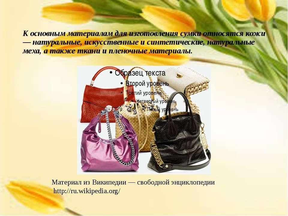 К основным материалам для изготовления сумки относятся кожи — натуральные, ис...