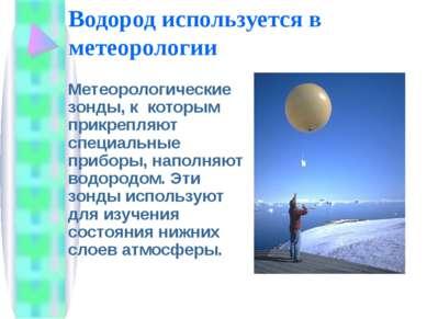 Водород используется в метеорологии Метеорологические зонды, к которым прикре...