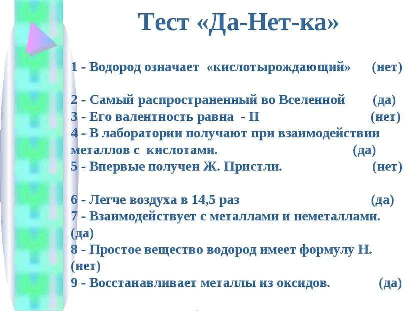 Тест «Да-Нет-ка» 1 - Водород означает «кислотырождающий» (нет) 2 - Самый расп...