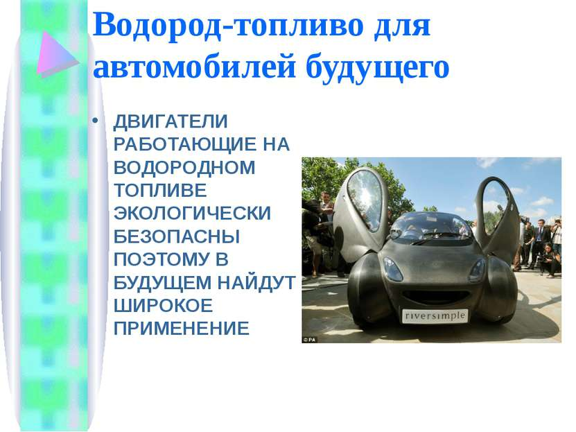 Водород-топливо для автомобилей будущего ДВИГАТЕЛИ РАБОТАЮЩИЕ НА ВОДОРОДНОМ Т...