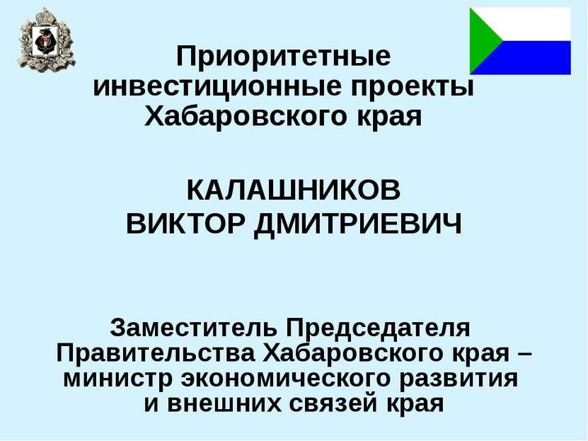 Приоритетные инвестиционные проекты Хабаровского края КАЛАШНИКОВ ВИКТОР ДМИТР...