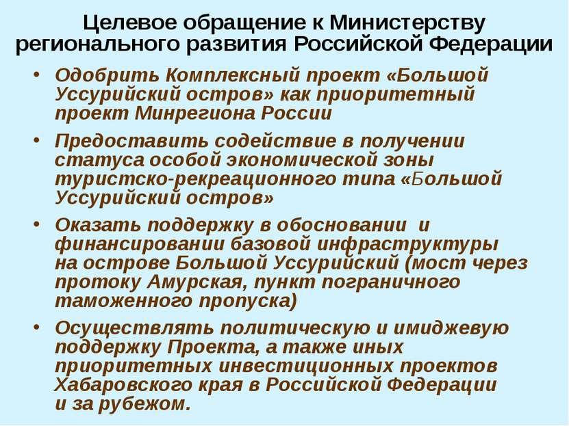Целевое обращение к Министерству регионального развития Российской Федерации ...