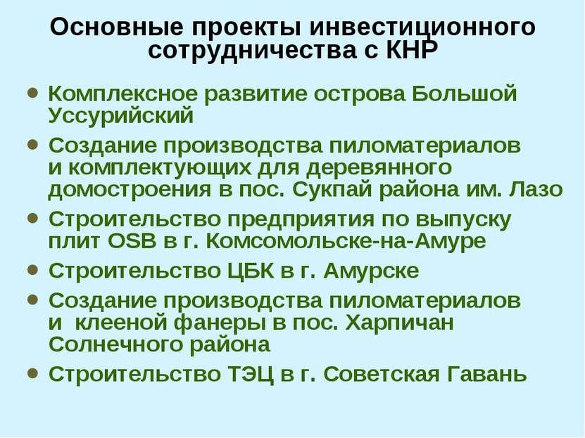 Основные проекты инвестиционного сотрудничества с КНР Комплексное развитие ос...