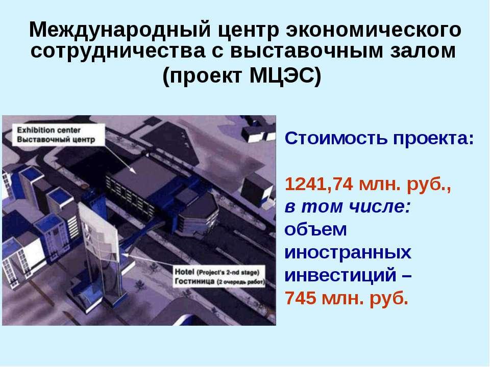 Стоимость проекта: 1241,74 млн. руб., в том числе: объем иностранных инвестиц...