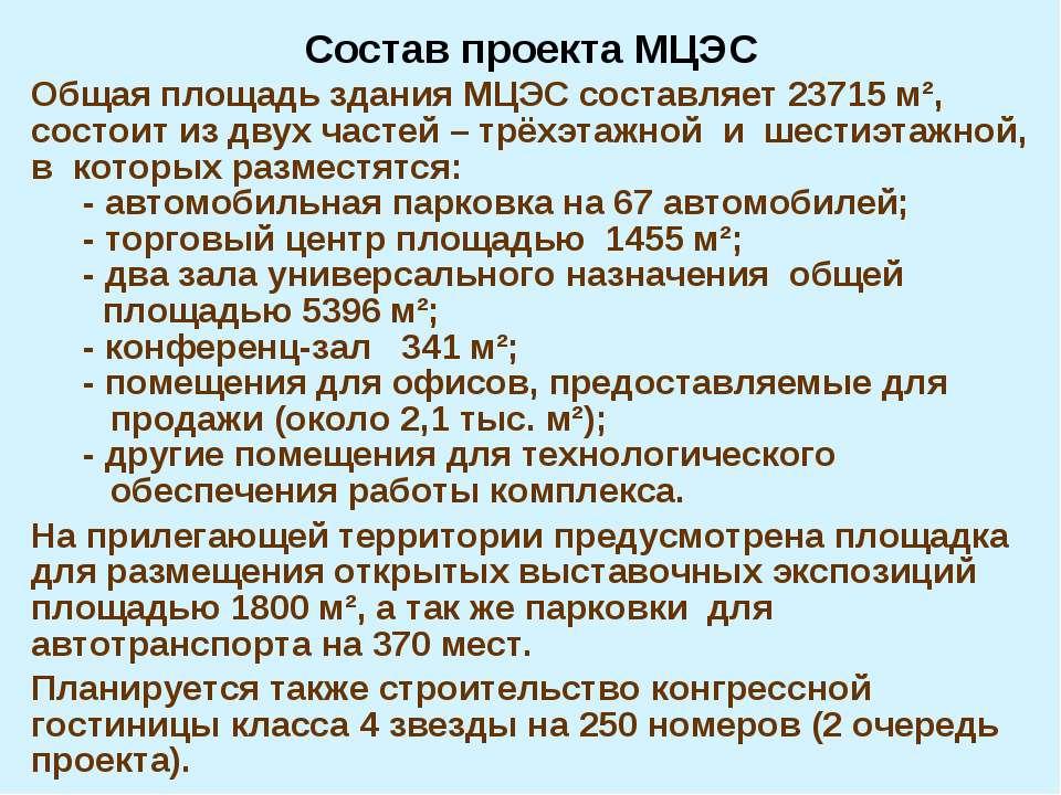 Состав проекта МЦЭС Общая площадь здания МЦЭС составляет 23715 м², состоит из...