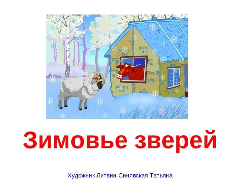 Зимовье зверей Художник Литвин-Синявская Татьяна