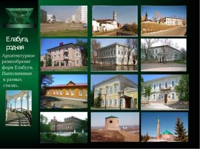 Архитектурное разнообразие форм Елабуги. Выполненные в разных стилях. Елабуга...