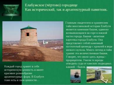 Елабужское (чёртово) городище Как исторический, так и архитектурный памятник....