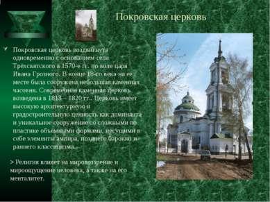 Покровская церковь Покровская церковь воздвигнута одновременно с основанием с...