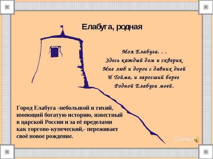 Елабуга, родная Моя Елабуга. . . Здесь каждый дом и скверик Мне люб и дорог с...