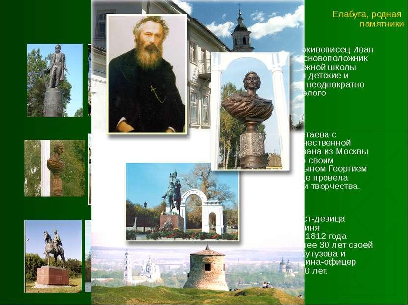 Елабуга, родная памятники Выдающийся русский живописец Иван Иванович Шишкин –...