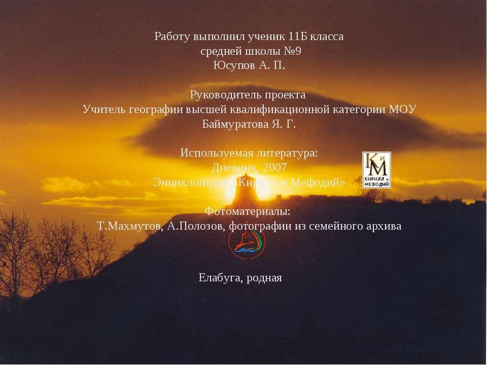 Работу выполнил ученик 11Б класса средней школы №9 Юсупов А. П. Руководитель ...