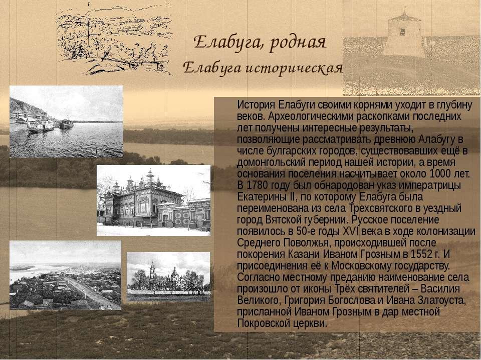 Елабуга, родная Елабуга историческая История Елабуги своими корнями уходит в ...