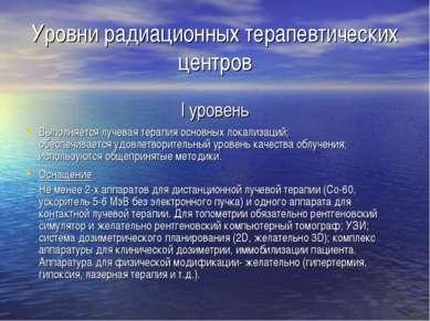 Уровни радиационных терапевтических центров I уровень Выполняется лучевая тер...