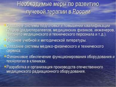 Создание системы подготовки и повышении квалификации кадров (радиотерапевтов,...