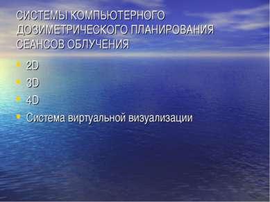 СИСТЕМЫ КОМПЬЮТЕРНОГО ДОЗИМЕТРИЧЕСКОГО ПЛАНИРОВАНИЯ СЕАНСОВ ОБЛУЧЕНИЯ 2D 3D 4...