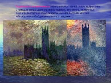Подвижность и изменчивость мира становятся главной целью изображения. С помощ...
