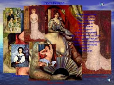 Огюст Ренуар. «Ренуар превосходен в портретах. Он не только схватывает внешни...