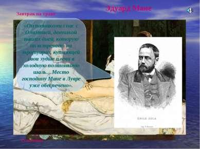 Завтрак на траве Олимпия Эдуард Мане «Он познакомил нас с Олимпией, девушкой ...