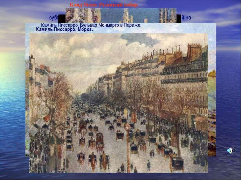 Художников –импрессионистов объединяло субъективное переживание света, цвета,...