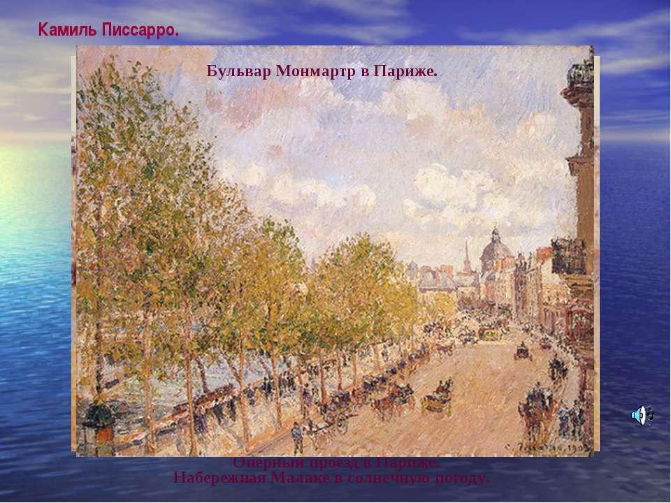 Оперный проезд в Париже. Набережная Малаке в солнечную погоду. Бульвар Монмар...