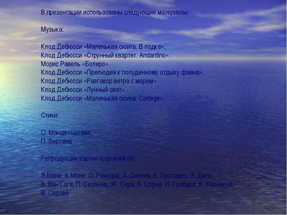 В презентации использованы следующие материалы: Музыка: Клод Дебюсси «Маленьк...