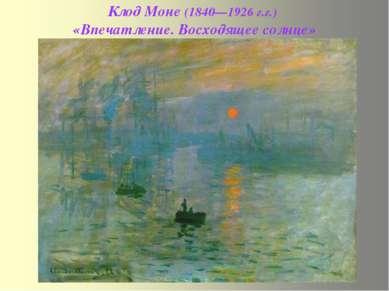 Клод Моне (1840—1926 г.г.) «Впечатление. Восходящее солнце»