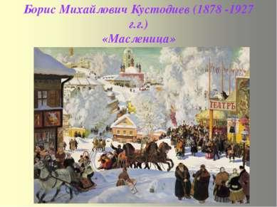 Борис Михайлович Кустодиев (1878 -1927 г.г.) «Масленица»