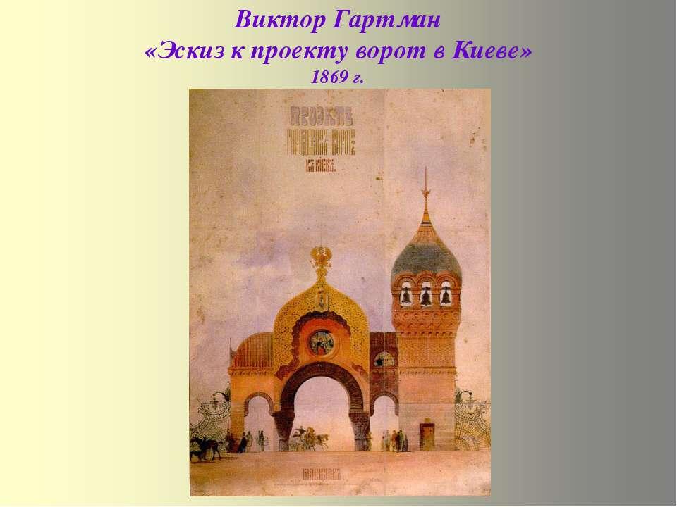 Виктор Гартман «Эскиз к проекту ворот в Киеве» 1869 г.