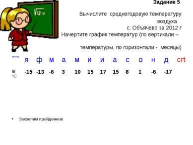 Задание 5 Вычислите среднегодовую температуру воздуха с. Объячево за 2012 г Н...