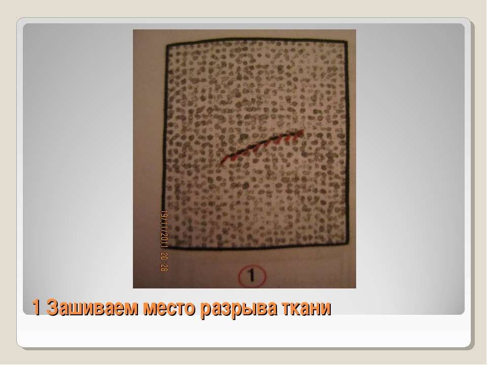 1 Зашиваем место разрыва ткани