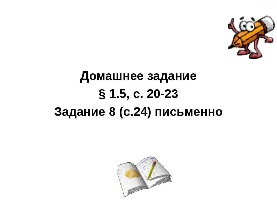 Домашнее задание § 1.5, с. 20-23 Задание 8 (с.24) письменно