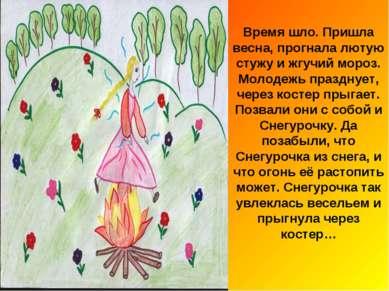 Время шло. Пришла весна, прогнала лютую стужу и жгучий мороз. Молодежь праздн...
